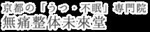 京都で【向精神薬の減薬】をサポートする【うつ・不眠】専門整体「無痛整体未來堂」五条駅5分